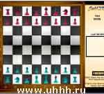 Флеш игры - Шахматы